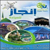 انجاز تورز كفر الشيخ