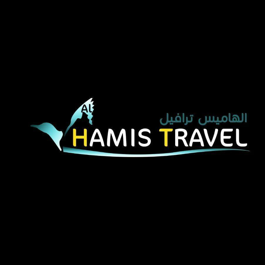 هاميس ترافيل